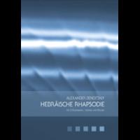 Benditskiy, Alexander: Hebräische Rhapsodie